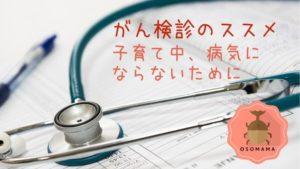 がん検診のすすめ