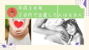 50代の高齢出産