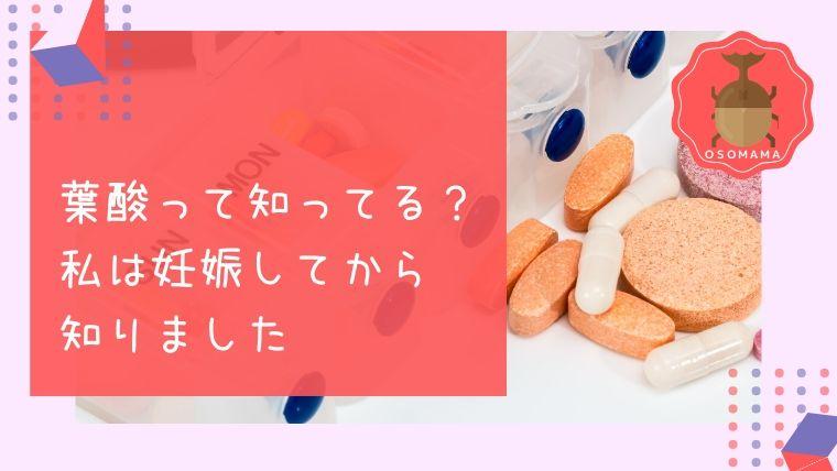 市販 葉酸 サプリ