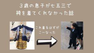 七五三で袴を着てくれない子供がいる話